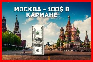 Москва на 100$ в кармане
