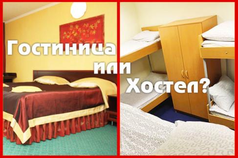 Hostely_i_gostinicy:_osnovnye_otlichija