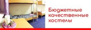 byudzhetnye-kachestvennye-hostely