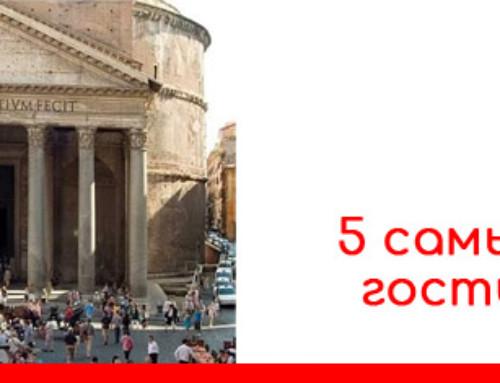 Гостиница. 5 самых древних гостиниц мира