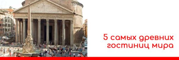 gostinitsa-5-samyh-drevnih-gostinits-mira