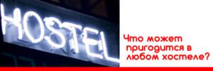 hostel-chto-mozhet-