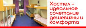 hostel-idealnoe-sochetanie