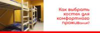 hostel-kak-vybrat