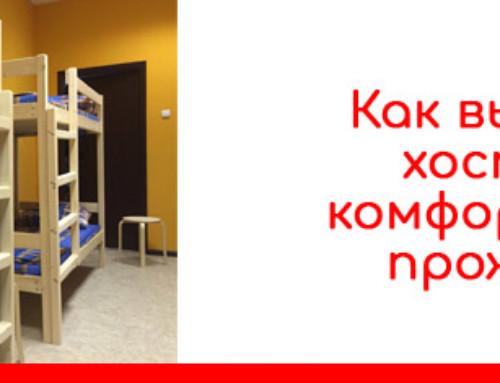 Хостел. Как выбрать хостел для комфортного проживания?