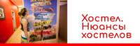 hostel-nyuansy-hostelov