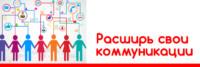 hostel-rasshir-svoi-kommunikat
