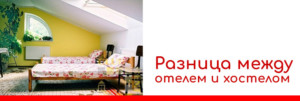 hostel-raznitsa-mezhdu