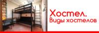 hostel-vidy-hostelov