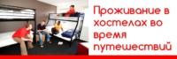 hostelah-vo-vremya-puteshestvij