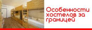 hostelov-za-granitsej_2