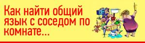 kak-najti-obshhij-yazyk-s-sosedom-po-komnate