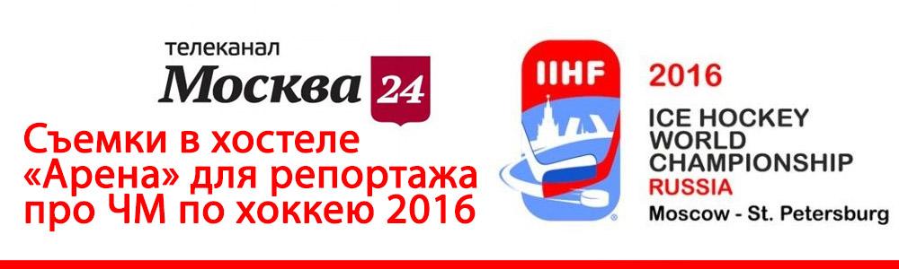 moskva-24-semki-v-hostele