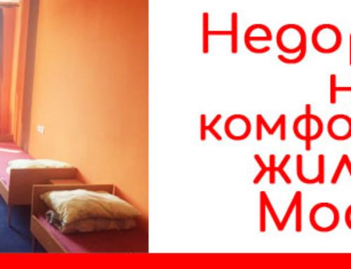 Недорогое, но комфортное жилье в Москве — это реальность