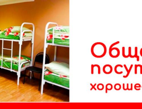 Общежитие посуточно — хорошее решение