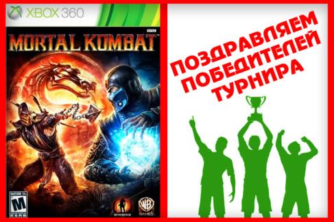 турнир в хостеле на Xbox360