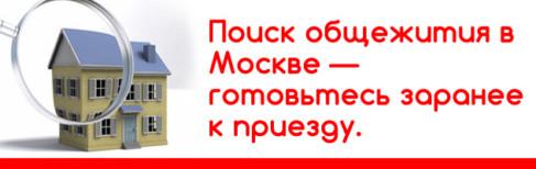 Поиско общежития в Москве - начинайте заранее