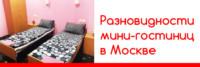 raznovidnosti-mini-gostinits-v-moskve