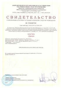 сертификация хостела