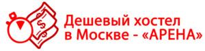 Дешовый хостел в Москве - цены на хостел
