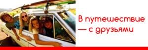 v-puteshestvie-s-druzyami2