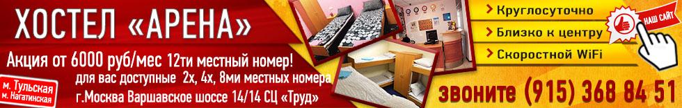 Акция на проживание за 6500 рублей в месяц.