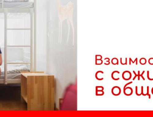 Взаимоотношения с сожителями в общежитиях или в съемной квартире/комнате