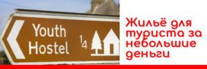 zhilyo-dlya-turista-za2