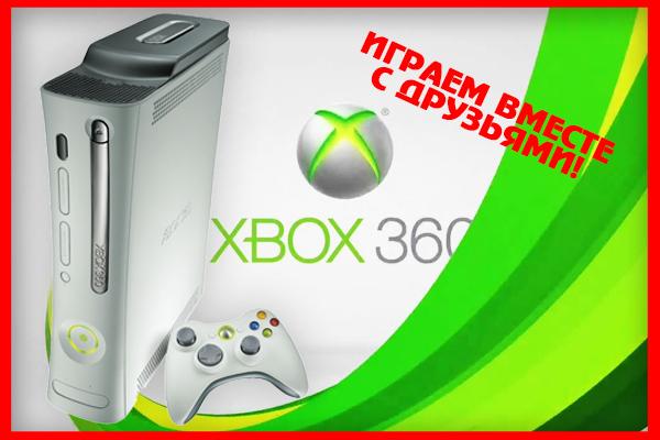 Xbox360 в хостеле Арена